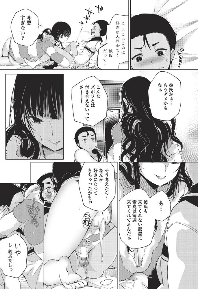 【エロ漫画】風俗でバイトしている姉の家に行き姉に逆レイプされる弟が羨ましいんだけど交換してくれないかなwww