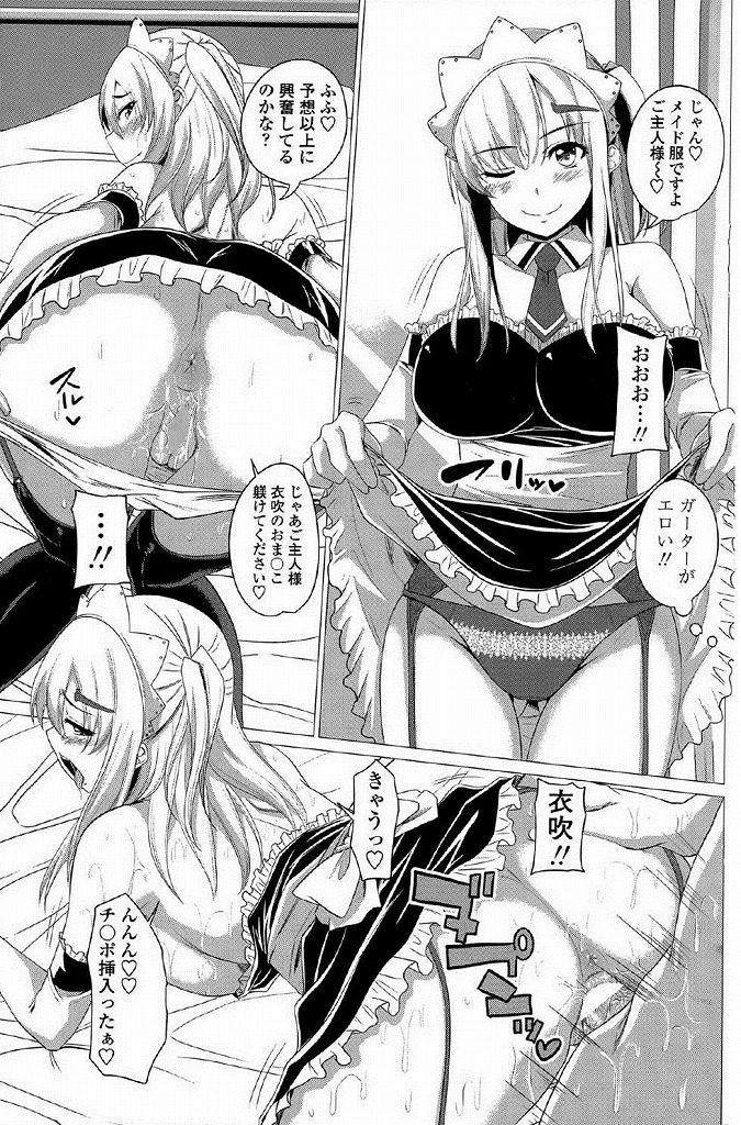 【エロ漫画】初のデリヘルを呼ぶことを決意・・・。まさか妹が来てチェンジするわけにもいかないから中出ししちゃうかwww