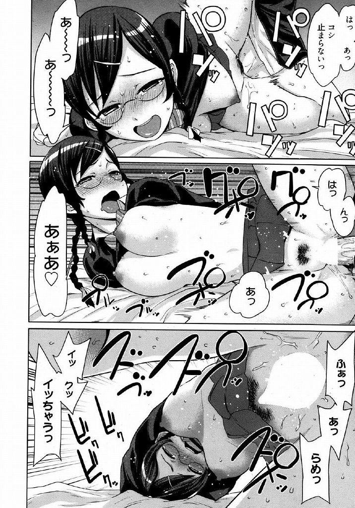 【エロ漫画】漫画みたいな恋愛希望する初心な女子高生のセックス事情を把握しちゃったwww