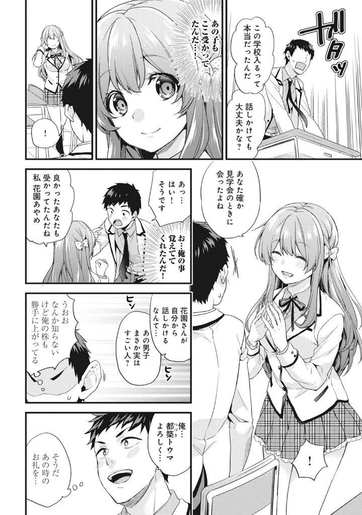 【エロ漫画】AVのためだけの学校にいきセックスしまくるんだけどこれは体が持ちませんよ?!バイアグラ必須ですかね?www