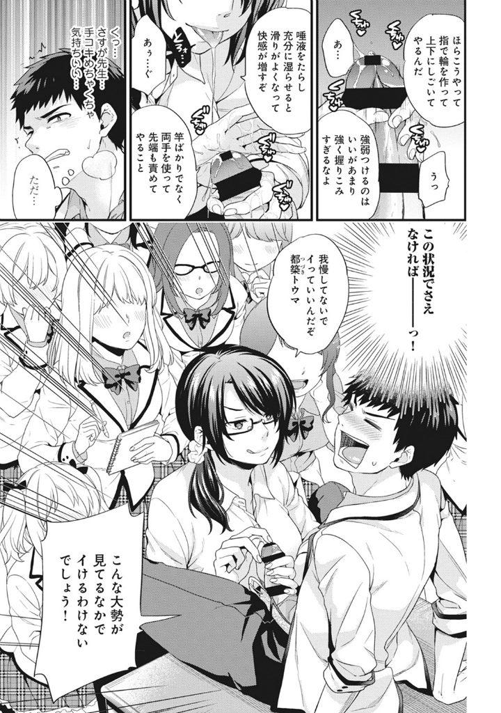 【エロ漫画】男性恐怖症でもセックスには興味ある女の子?!・・・実際セックスしてみたらめっちゃ淫乱だったわwww