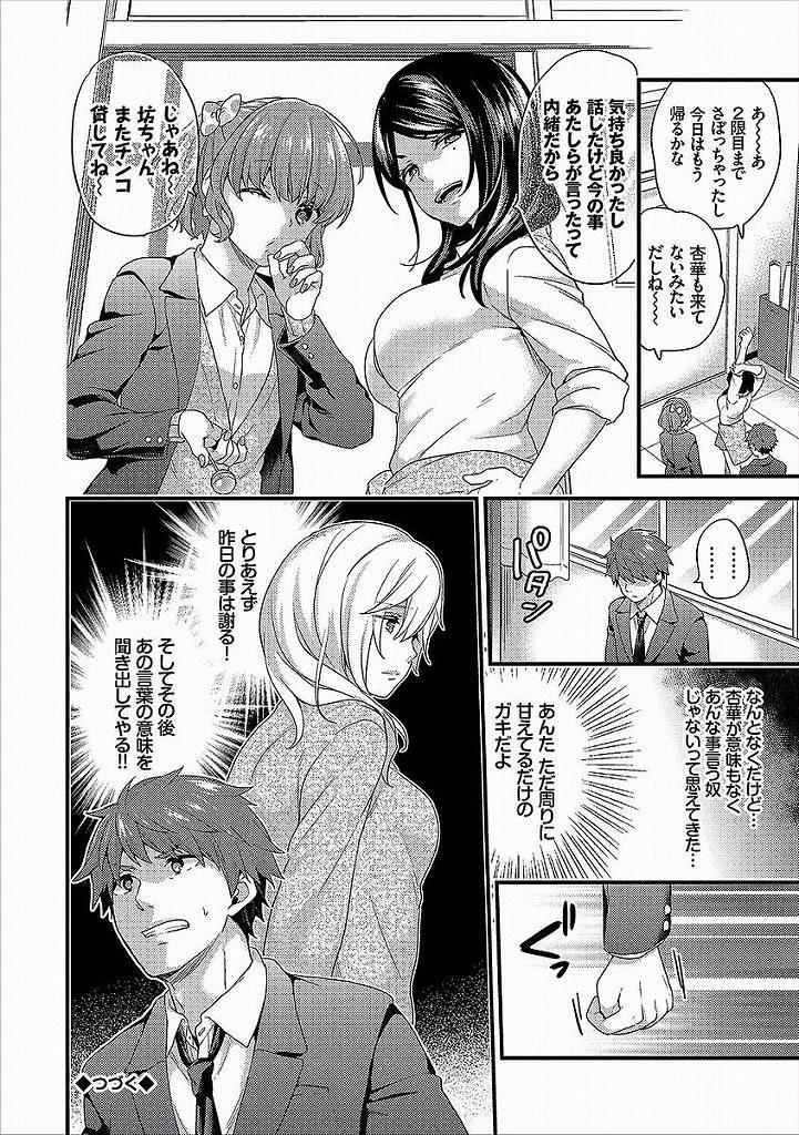 【エロ漫画】専属メイドからよくつるむ女子グループへチンポなどの情報が流出!?逆乱交輪姦されてたっぷり中出しするよwww