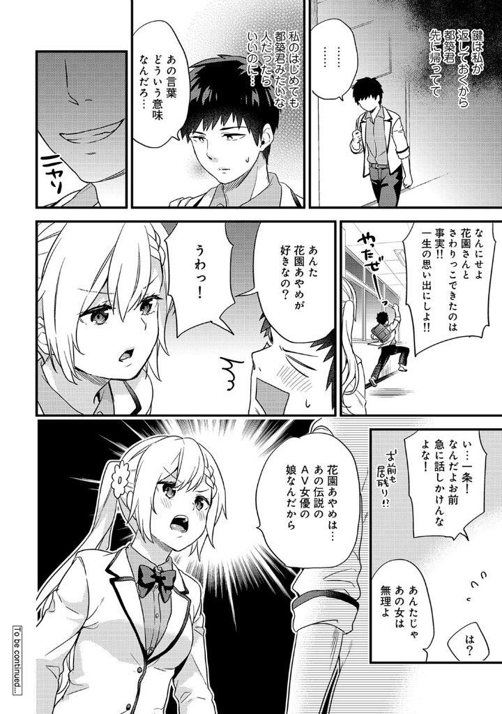 【エロ漫画】念願の女の子にご奉仕してもらえるチャンス到来!学校の一室でイチャイチャできるはずがまさかwww