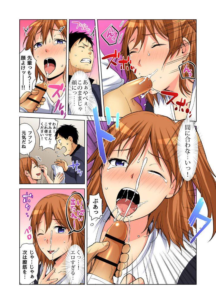 【エロ漫画】コーチのマッサージはムラムラしてくるんですけど!?・・・ってことでちょっと試して見た結果www