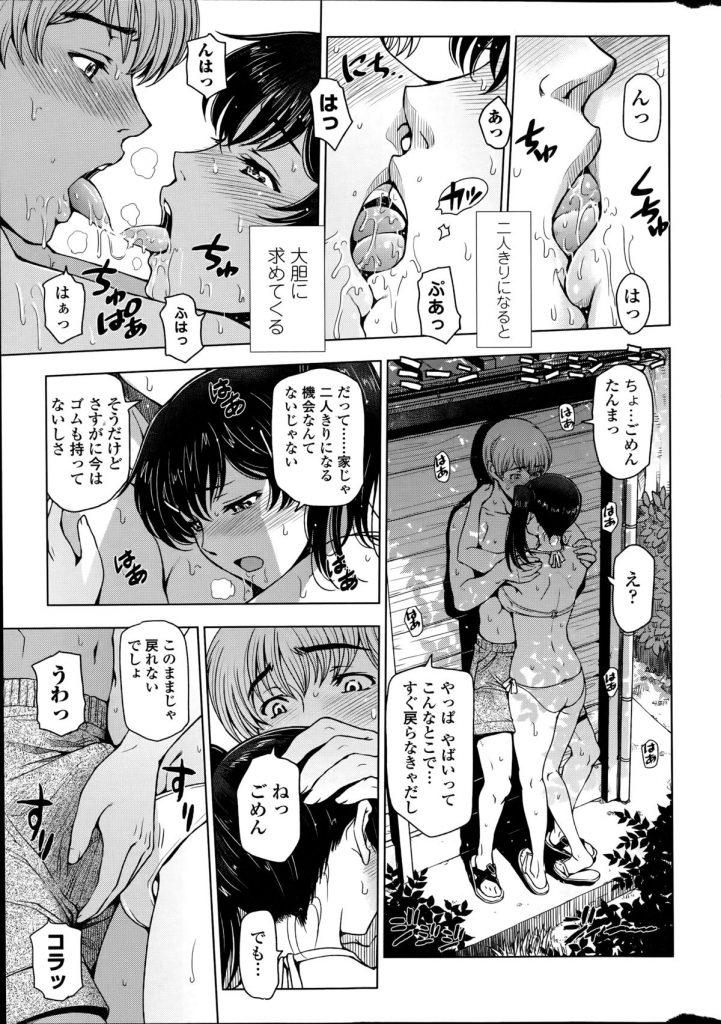【エロ漫画】一度寝取ってしまったらいつでもどこでもセックスしたくなちゃうのが女の子って奴なんですよ〜www