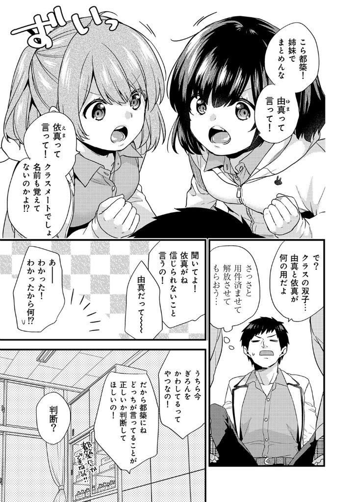 【エロ漫画】大好きな人に素股でイカせてもらった後日クラスのロリ姉妹の双子に重要なことを気付かされ中出ししますよwww