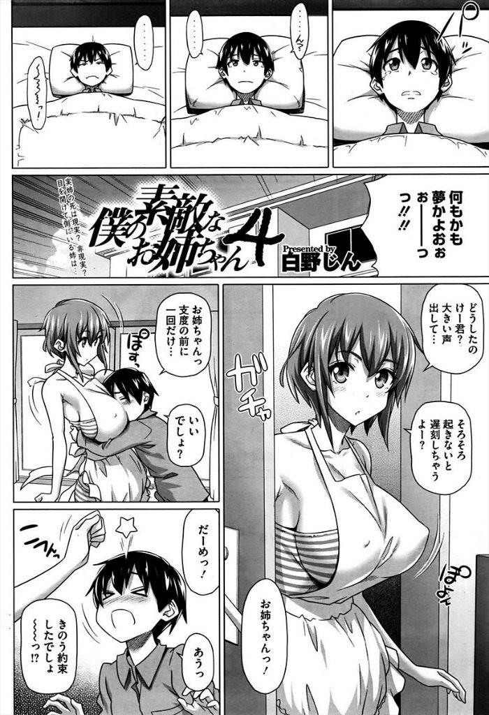 【エロ漫画】角曲がったらめちゃくちゃ美人のお姉さんと遭遇!逆レイプさて野外プレイしますよwww