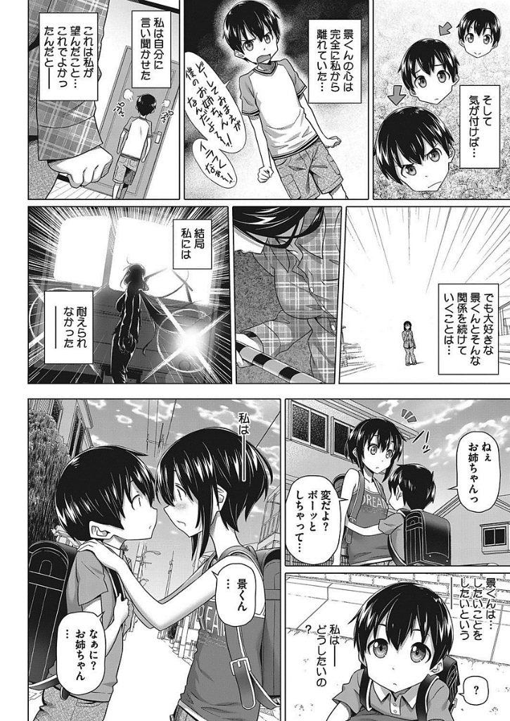 【エロ漫画】一緒にお風呂に入ったらエッチな気分になってきたのでセックスしちゃいます!・・・やっぱ中出しだよねwww