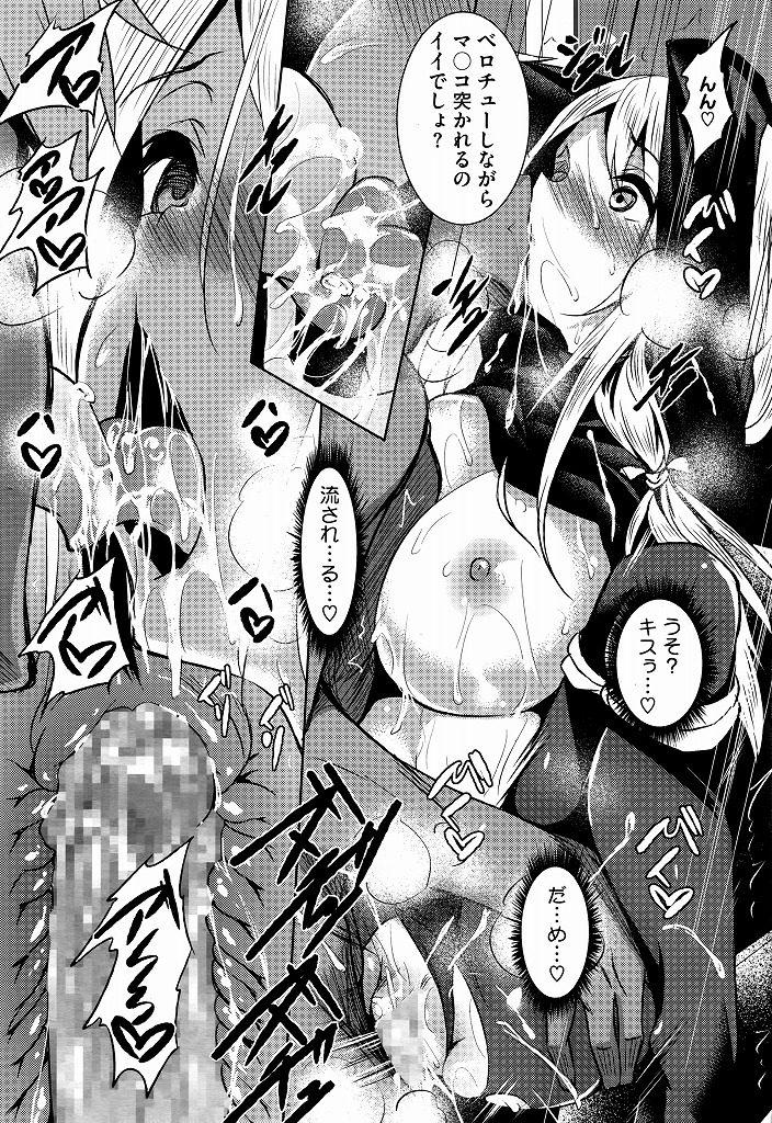 【エロ漫画】美人の生徒会長を落とすために睡眠薬を飲ませて今までセックスしてきた女の子達と乱交することにwww