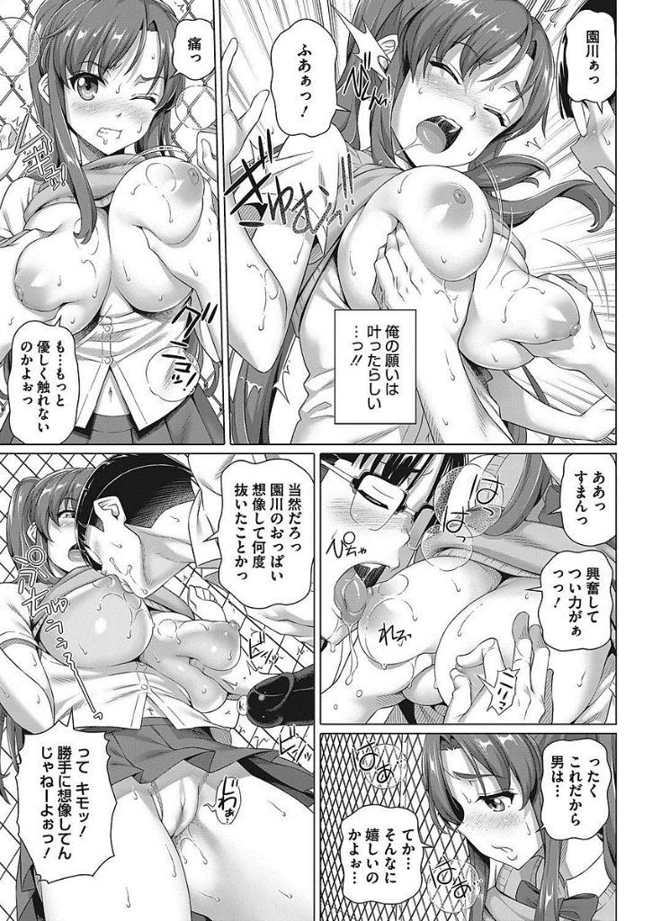【エロ漫画】お互い処女と童貞を捨てる約束をしたので放課後屋上でイチャイチャセックスするよwww