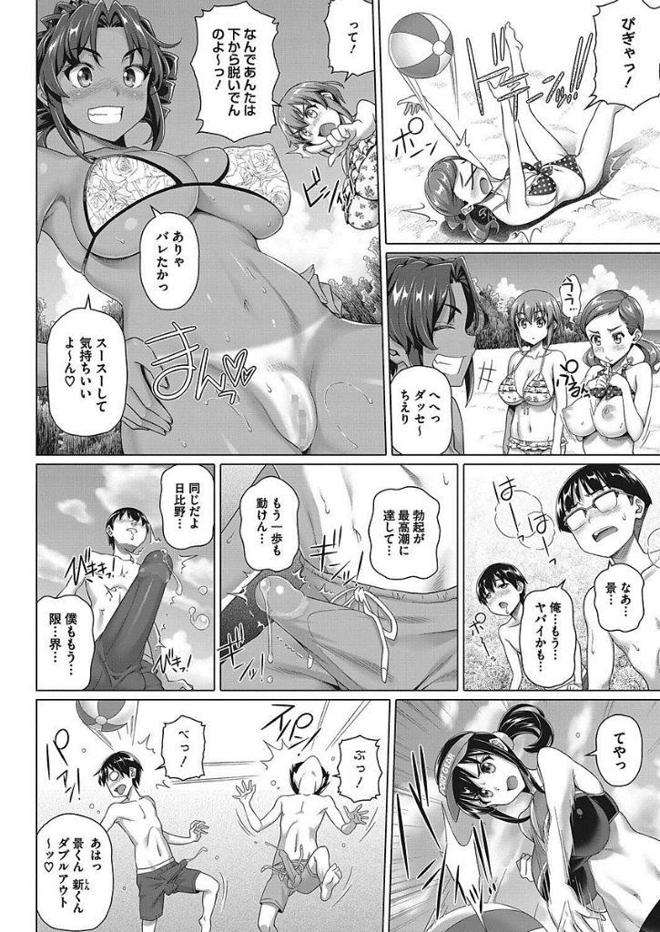【エロ漫画】脱衣ビーチバレーを開催して罰ゲームとしてセックスしまくるのがご褒美でしかないwww
