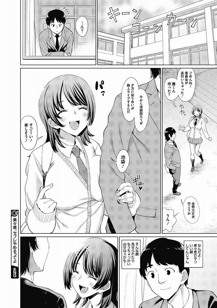 【エロ漫画】巨乳の幼馴染でセフレの女をパコパコしてたけど彼氏が出来るからってセフレをやめる・・・だと・・・?www