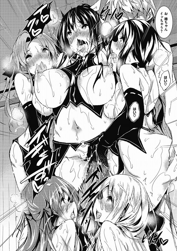 【エロ漫画】性奴隷として調教され続けご主人様のお帰りを従順に待つ雌犬たちが最後には妊娠しておめでたエンドにwww