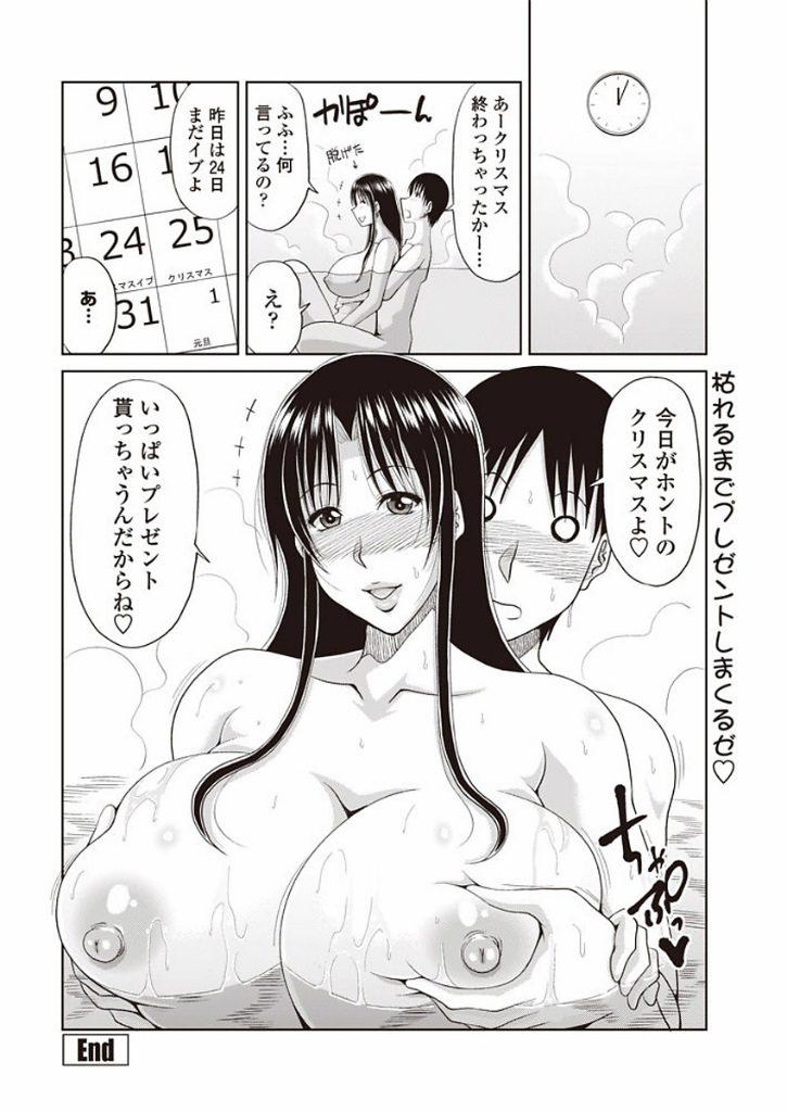 【エロ漫画】バイト先の爆乳人妻の自宅へお誘いがきたのでお邪魔するとサンタコスしたセックスすることにwww
