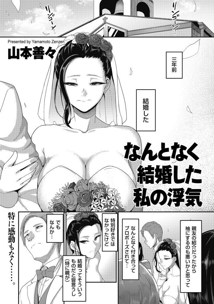 【エロ漫画】大好きな先輩が嫌々結婚したので寝取ってやろうと決意をして寝取らせてもらいますよ〜www