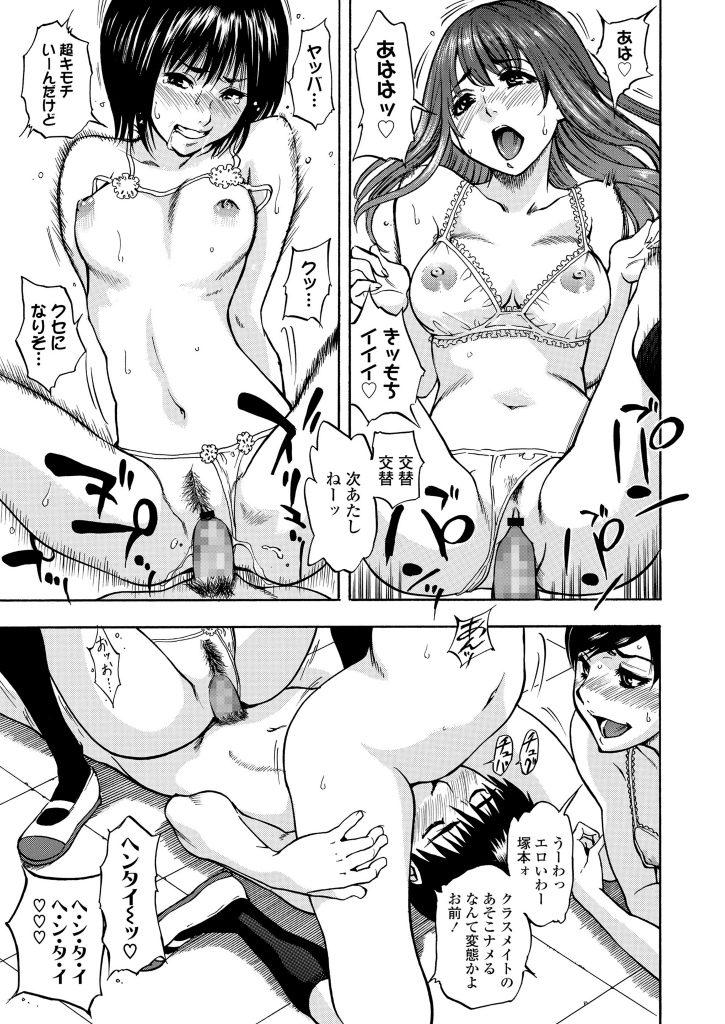 【エロ漫画】元女子高でパンツの見せ合いをしていた所に男子が入るとどうなるか?・・・セックスが始まりますwww