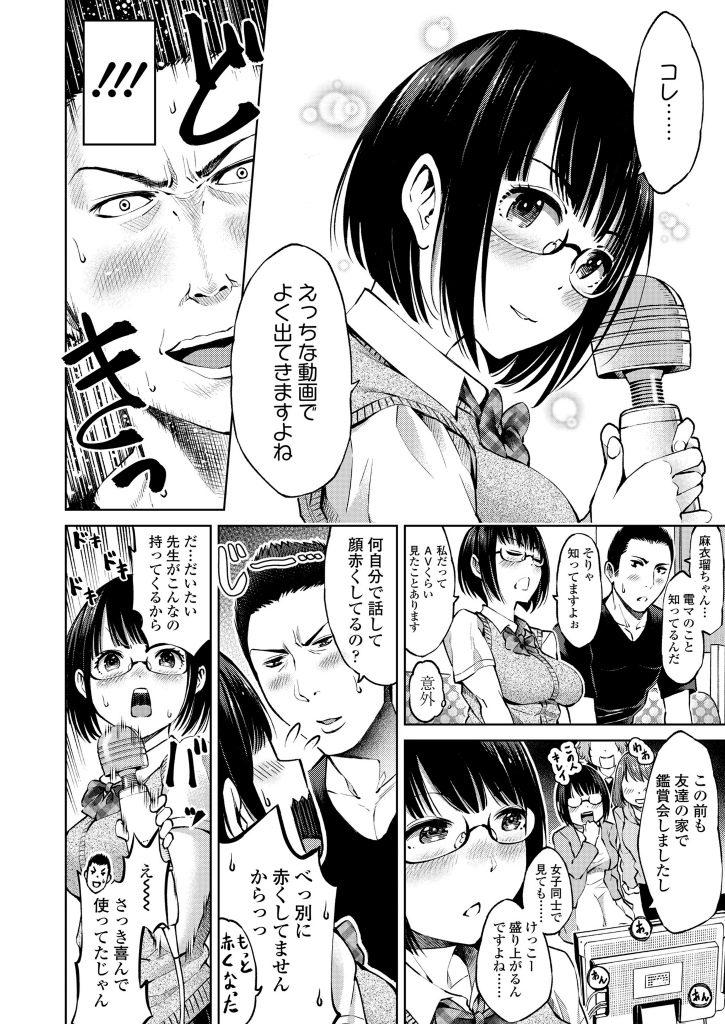 【エロ漫画】巨乳の生徒が電マ知って電マを使ってちょっとしたイタズラしだしたらトロ顔になりやがってwww