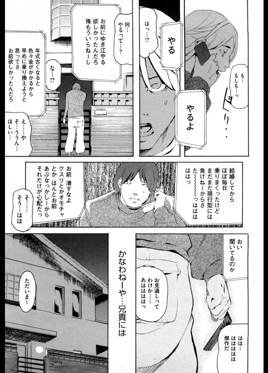 【エロ漫画】旦那の弟に寝取られるどころか調教されて雌犬に成り下がって快楽堕ちしてるんだけどwww