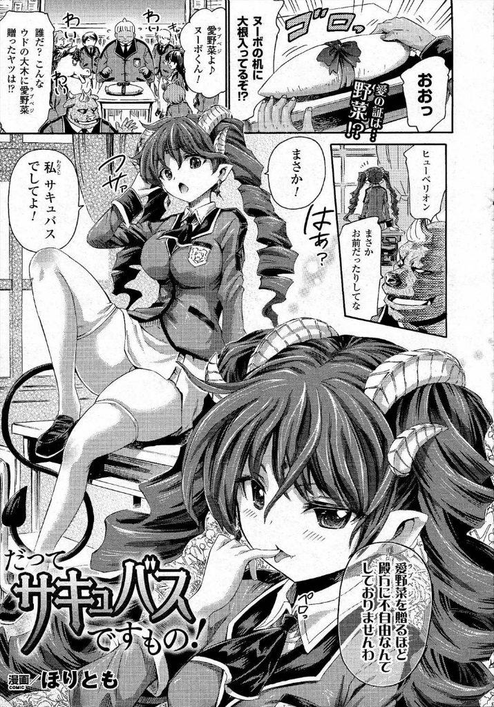 【エロ漫画】サキュバスでセックスとか余裕!とかいっておきながら実は処女だったのが面白すぎるwww