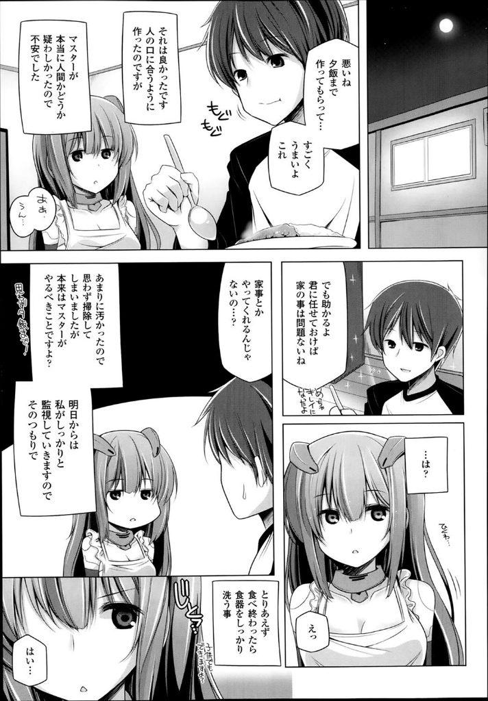 【エロ漫画】親からのプレゼントがまさかの世話焼きアンドロイド!しかもセックスまでしてくれる高性能www