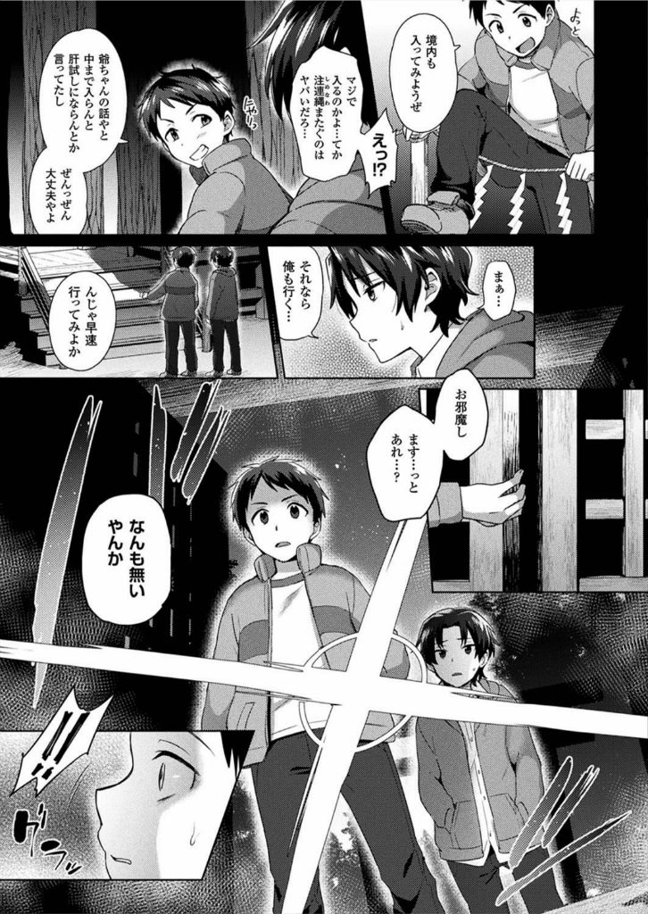 【エロ漫画】神社に迷い込んだら友達が女になっちゃった!?逆レイプで孕ませちゃいますよ〜www