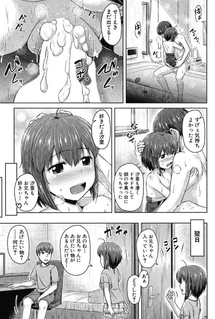 【エロ漫画】妹がスク水着てお風呂に来たんだけど性癖ドストライクすぎて我慢出来るかってんだwww