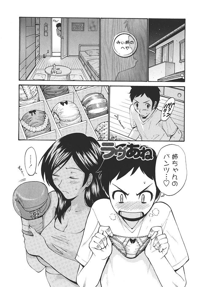 【エロ漫画】姉の事が好きな弟がパンツを盗み出し告白すると一度だけセックスをさせてあげることに!・・・そしたら速攻で離婚してきたwww