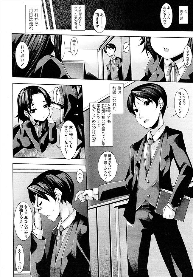 【エロ漫画】メンヘラ女子って最高に可愛いよね!!!逆レイプしてくれるんですからもう他の女の子に移れないっすわwww