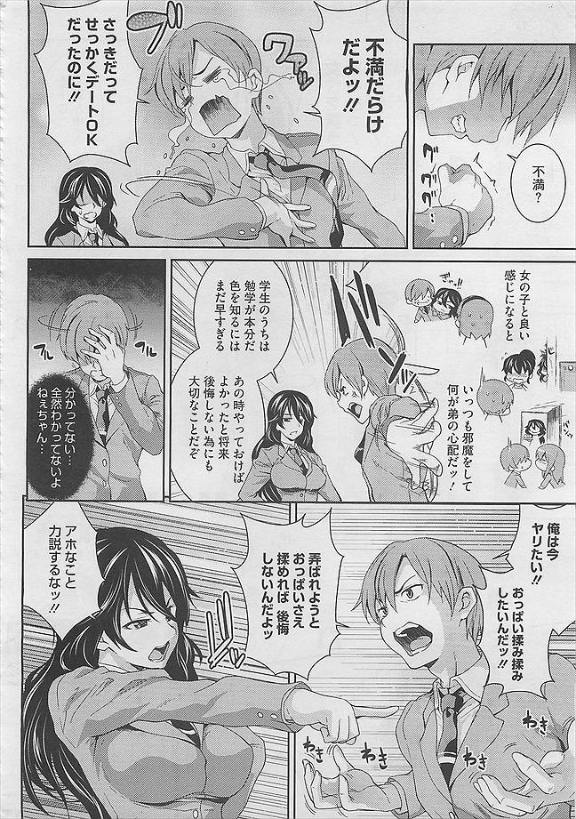 【エロ漫画】弟が女の子とイチャイチャしだすと毎回叱る姉がおっぱいを揉ませてくれるそうなのでそのまま近親相姦中出しセックスしますwww