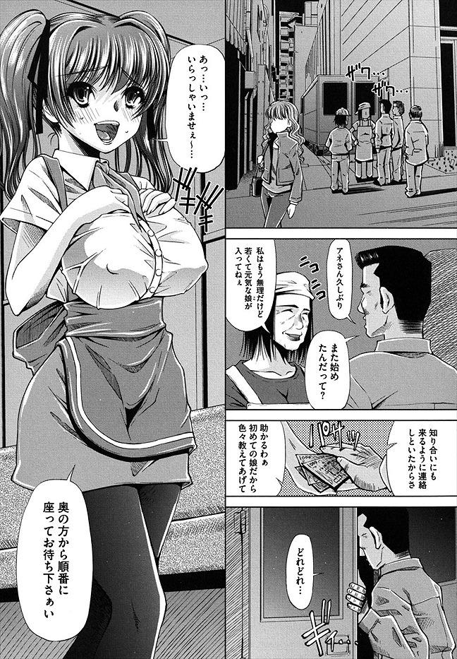 【エロ漫画】大好きなホットドック屋さんが無くなるということなので存続させるために逆ナン乱交野外セックスをして修行するwww