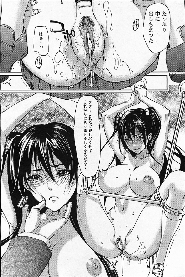【エロ漫画】オヤジ狩りをしていた女が逆襲に合い乱交痴漢プレイをされレイプされて調教され社会的に抹殺されましたwww
