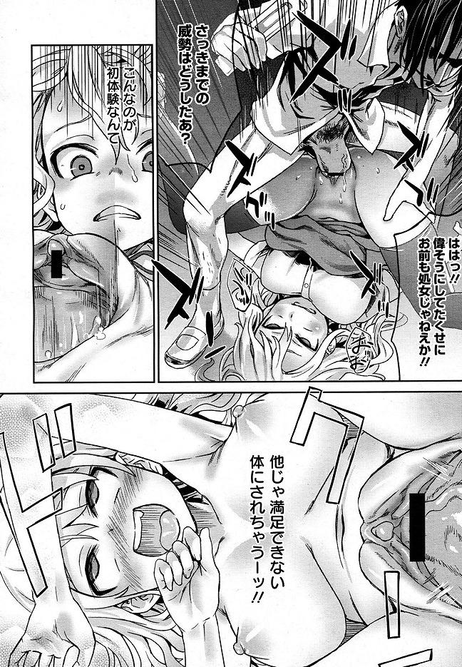 【エロ漫画】盗撮しまくっていた男子を捕まえて拷問しようとしたら想像以上のデカマラに気絶させられアヘ顔になりながら中出しされるwww