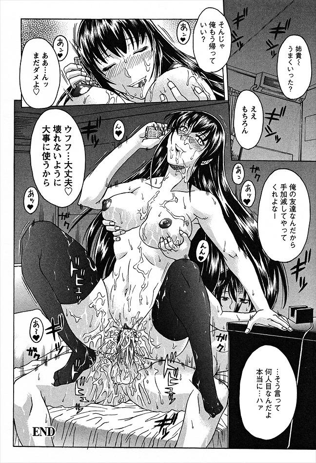 【エロ漫画】友人の家に行ったらお姉ちゃんが出迎えてくれて誘惑されまくりセックスしたら絶倫すぎてただの肉便器になりましたwww