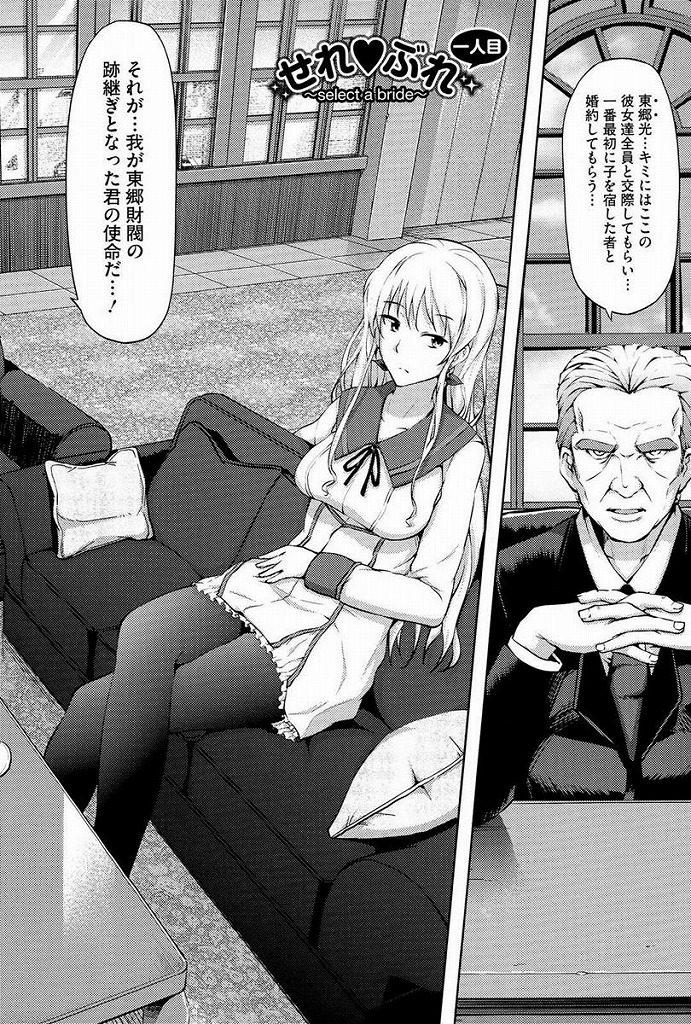 【エロ漫画】政略結婚のみをするために作られた学校に転校してきた理事長の息子を逆レイプする淫乱女子達が本気で妊娠したいそうですwww