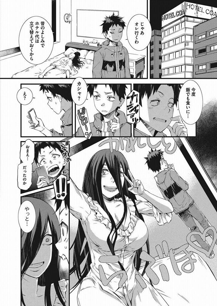 【エロ漫画】同窓会で会った貞子みたいな女が酔いつぶれたのでホテルまでつれてくと逆レイプされて母乳噴出しながらセックスしちゃったんですけどwww
