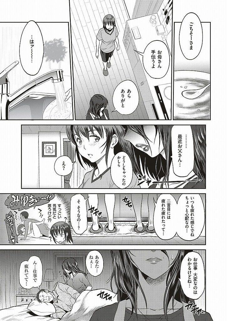 【エロ漫画】父親の子供を妊娠する娘?!・・・母親そっちのけで娘とばっかりセックスしてくる父親ってやばくないですかね?www