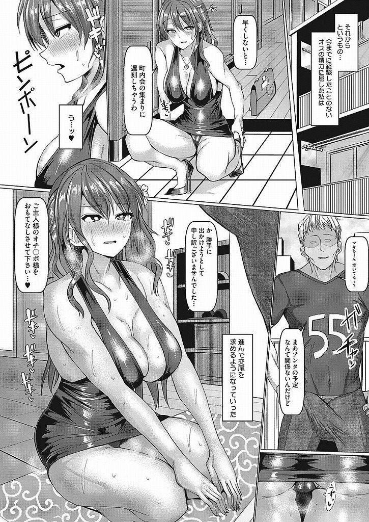 【エロ漫画】旦那が単身赴任でいなくてセックスレスの人妻が隣に引っ越してきた男を逆レイプしてただの肉便器に堕ちていくwww