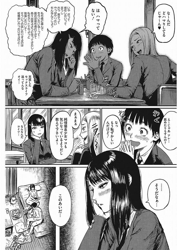 【エロ漫画】彼氏と初セックスしてから週4でセックスしたら初心だった女子高生が変態調教プレイにドハまりしてるんですけどwww
