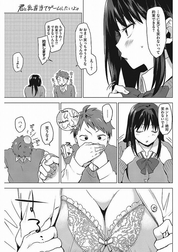 【エロ漫画】乳首に絆創膏を貼ってないと興奮してしまい彼氏の目の前で剥がしたらイってしまったので悔しいのでセックスでイかせることにwww