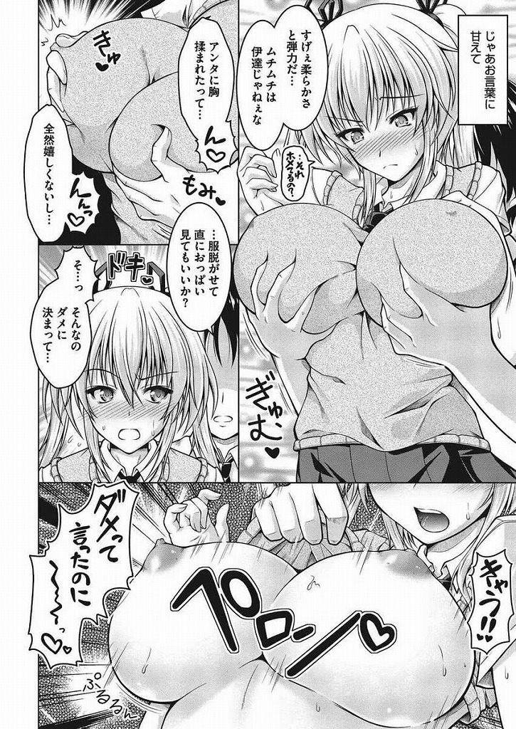 【エロ漫画】いつも真逆のことを言ってツンツンしてる巨乳女子がアヘ顔になりながら中出しされて女の顔になってるのが最高すぎるwww