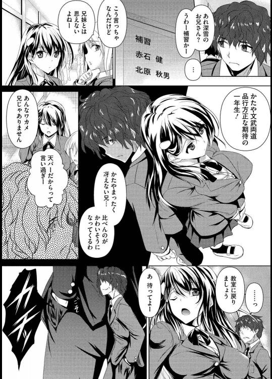 【エロ漫画】才色兼備の妹が実はドMで地味な兄にローター調教や雌犬調教をされて兄のチンポでアヘ顔になりながらセックスしちゃうwww