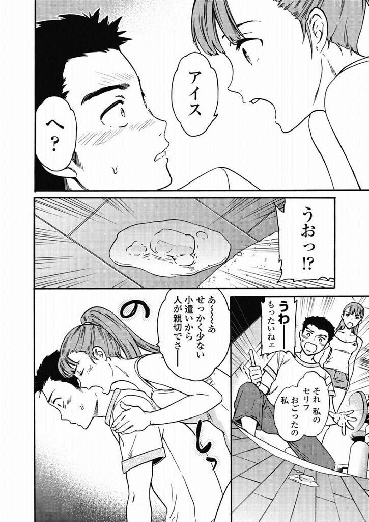 【エロ漫画】幼馴染がどんどん巨乳になって行き目のやり場に困ってたらおっぱいを自由に触っていいということで直に触った結果セックスにwww