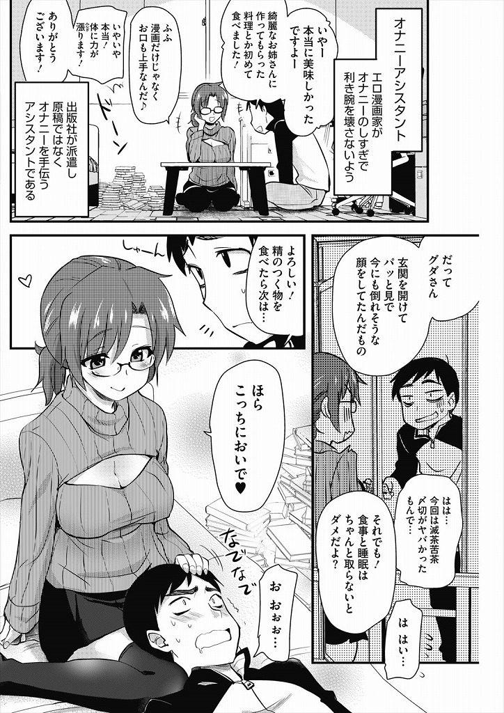 【エロ漫画】エロマンガのアシスタントとして来てくれるお姉さんが寝てるときに騎乗位生ハメをしてくれて数日分の精液中出ししましたwww