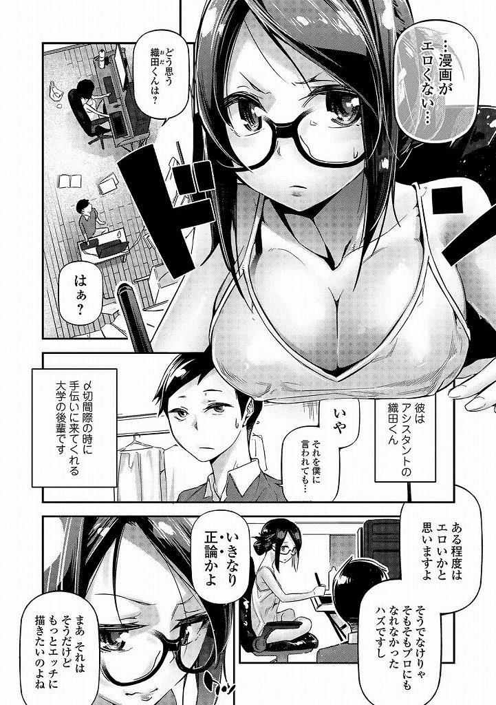 【エロ漫画】エロ漫画家なのに全然エロくないのでアシスタントに調教されてセックスをしたらアヘ顔になるくらい快楽堕ちしちゃったwww