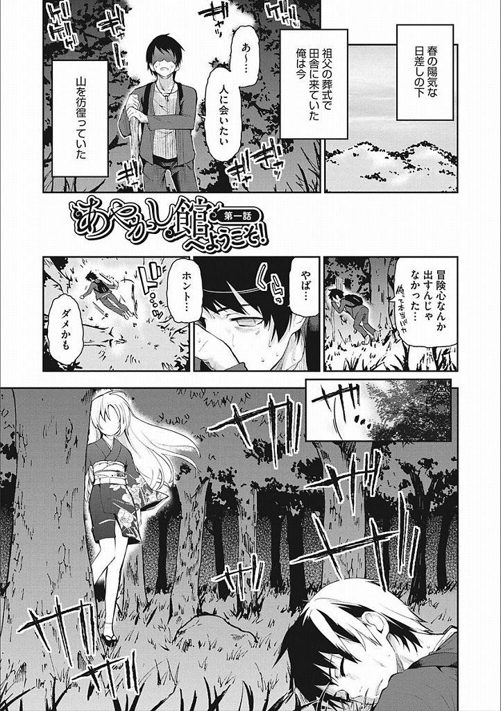 【エロ漫画】森で迷い込んでぶっ倒れていたところロリばばぁに助けてもらったら逆レイプされて着物を着たまま騎乗位セックスwww