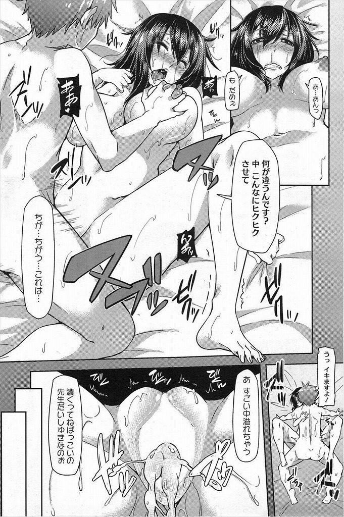 【エロ漫画】最近家庭教師を雇ったらめちゃくちゃ巨乳の美女が担当になったので逆レイプされてる妄想してオナニーしてたらまさかの結果にwww