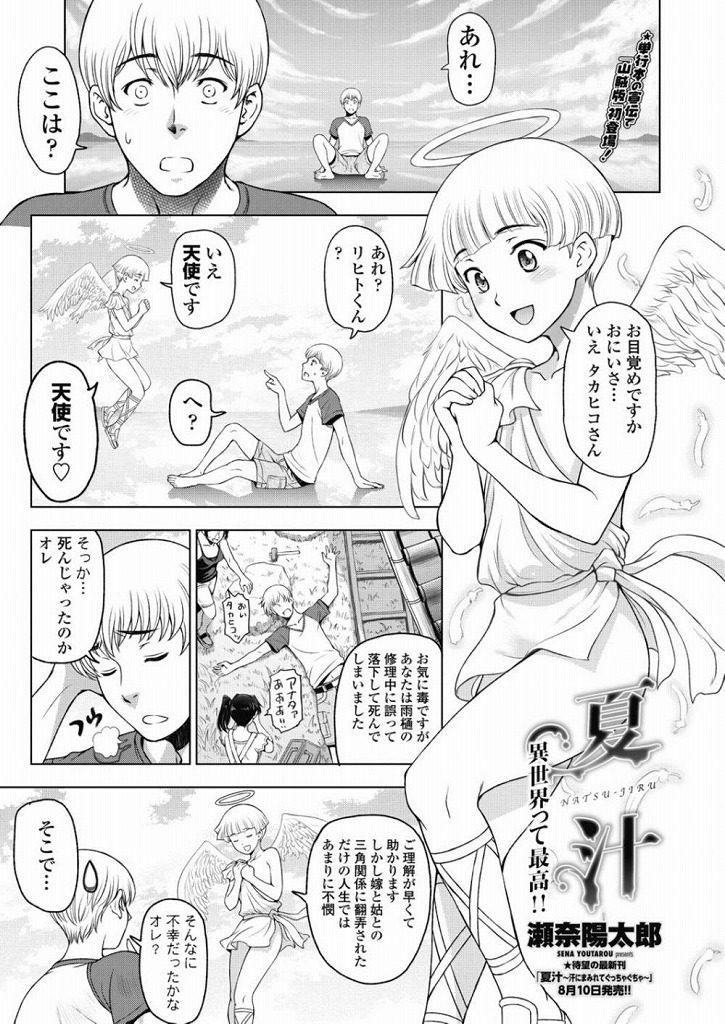 【エロ漫画】目の前に天使が現れたと思ったら事故死をしてしまいハーレムの夢が途絶えたと思ったらハーレム世界でイチャラブ逆レイプされましたwww