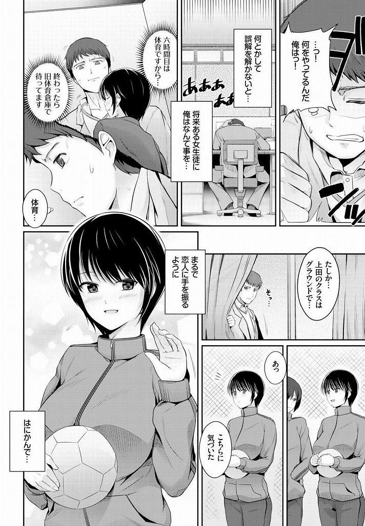 【エロ漫画】女子高で教師をしていると生徒と付き合うことは必須?!超絶淫乱ビッチ女子高生からのアプローチで生ハメ中出しセックスしちゃいましたwww