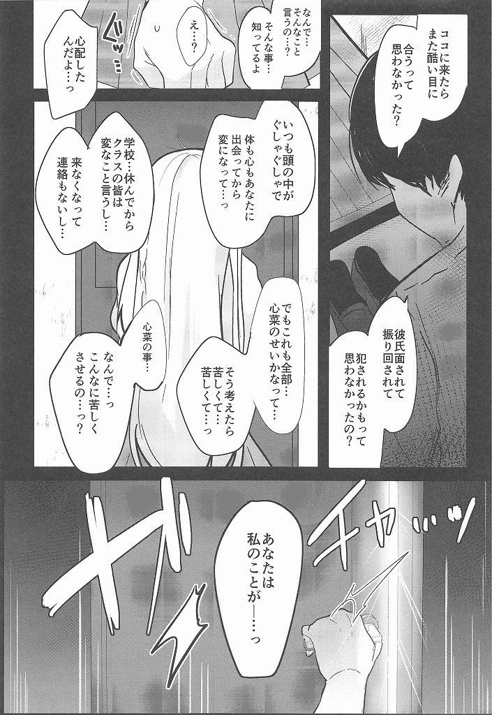 【エロ同人誌】心菜ちゃんが彼氏からレイプされたんだけど結局レイプされて気持ちよくなっていたことに気付いてオナニーしちゃったwww【ひなビタ♪/C94】