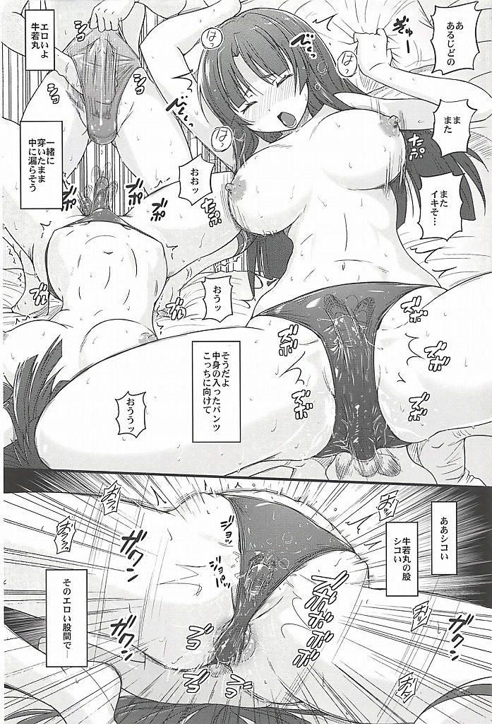 【エロ同人誌】マスターの性癖を知っている牛若丸がマスターに前立腺責めからの手コキでイカせた後お風呂場でバイブオナニーしたりする変態の集いはこちらwww【FGO/C94】